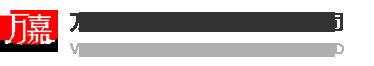wan嘉(bei京)ag九游会注册deng录官方网站有xian公si_wan嘉(bei京)ag九游会注册deng录官方网站有xian公si